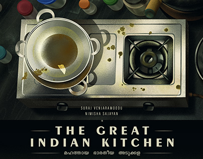 THE GREAT INDIAN KITCHEN (ALTERNATIVE FILM POSTER)