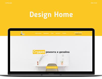 Landing page для студии Design Home