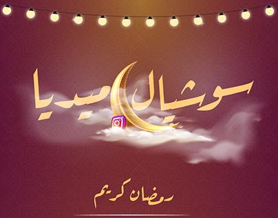 Ramadan Social media (CUBETTI CAFE)