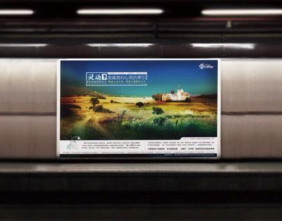 2012·北京金远房地产开发有限公司|地产海报