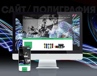 Сайт и полиграфия для бренда Zetton (Life-Style)