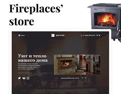 Design of web-store Fireplaces