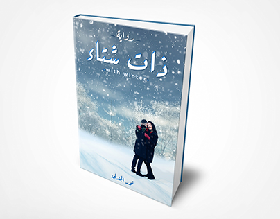 "Cover Book "" With Winter """