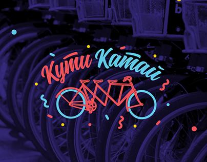 Кути Катай / Kuti Katay