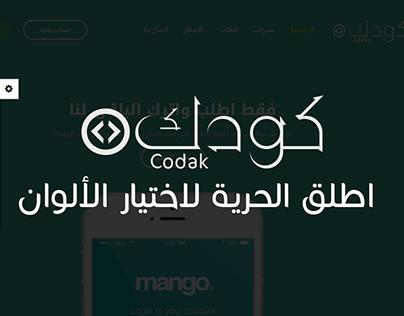 كودك - قالب متجاوب لعرض التطبيقات