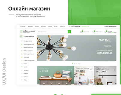 Furniture to order - E-commerce