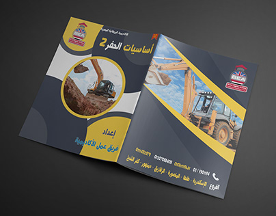 A book on drilling for an academy in Egypt