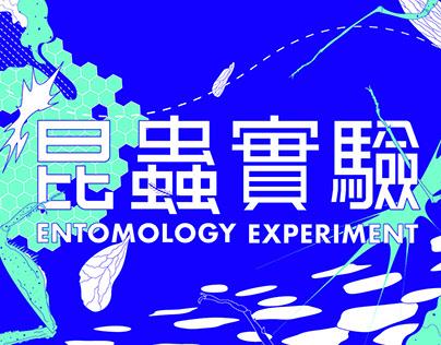 昆蟲實驗/ENTOMOLOGY EXPERIMENT