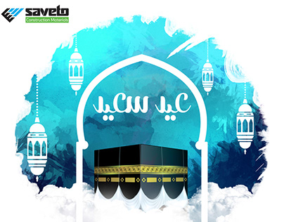 eid adha mubarak designs