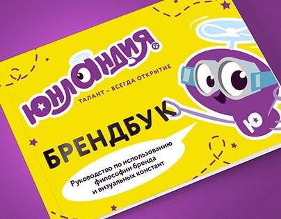 Unlandia - world of discoveries for children