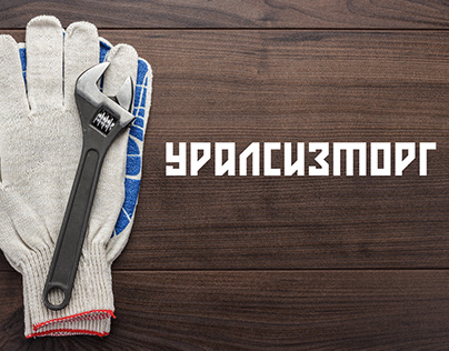 УралСизТорг