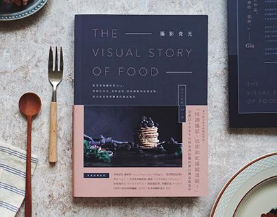 攝影食光-食物攝影教學書設計