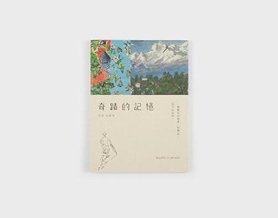 奇蹟的記憶 Memoirs of a Chinese grandpa from India