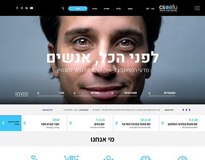Bar-Ilan Computer Science faculty, redesign website