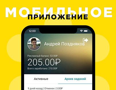 Mobile App: Advertising Exchange «Targetok»