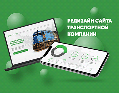 Transport company website. Landing page