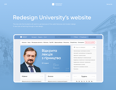 Concept: Redesign University's website