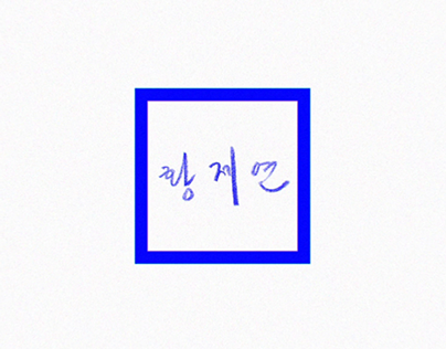Hwang je yeon