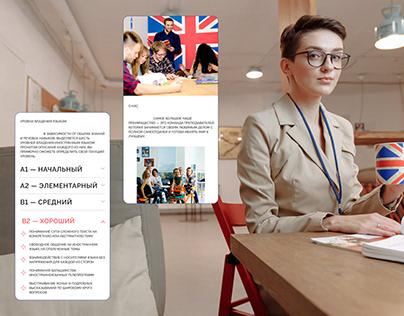LANGUAGE SCHOOL - Landing page
