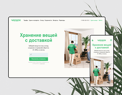 Cherdak | Website + identity