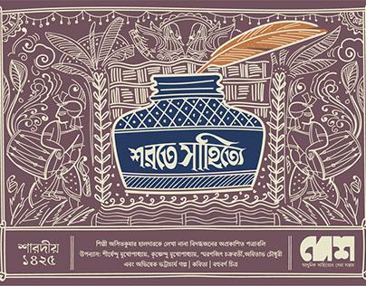 Pujo Campaign for Desh