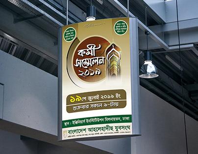 Poster design #islamic #poster