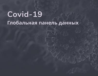 Covid-19. Глобальная панель данных