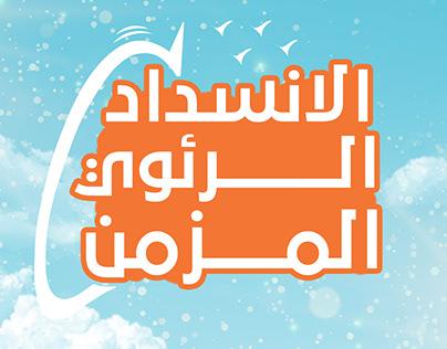 Social media (etnafs b aman)