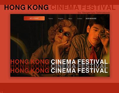 Hong Kong cinema festival