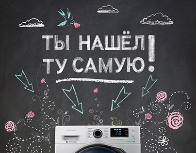 Samsung Print Ad Valentine Day