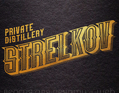 Logo design for Strelkov private distillery