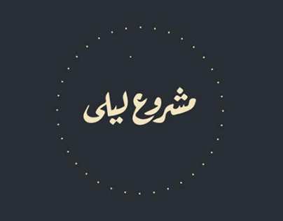 Mashrou' Leila - Motion Type