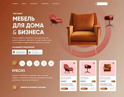 Интернет-магазин мебели для дома и бизнеса