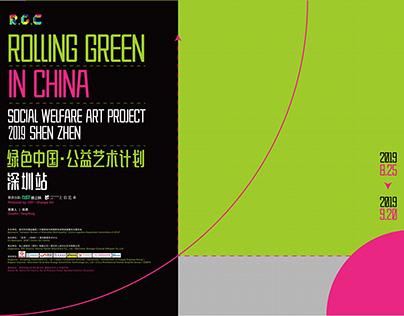 绿色中国·公益艺术计划 | 2019深圳站主视觉及衍生设计