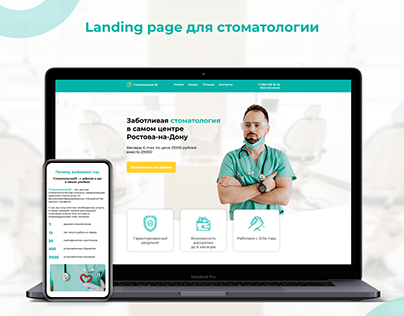 Landing page for dentistry