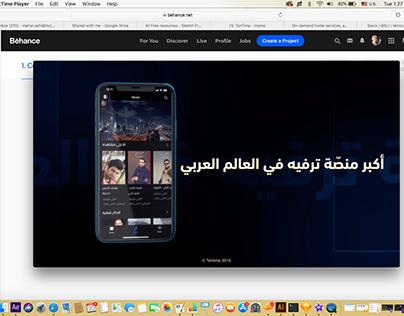 Music App Promo