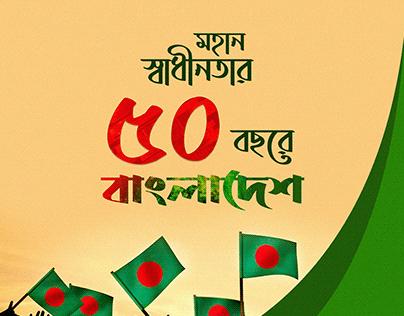 মহান স্বাধীনতা দিবস ৫০ বৎসর - Independence Day 50 Years
