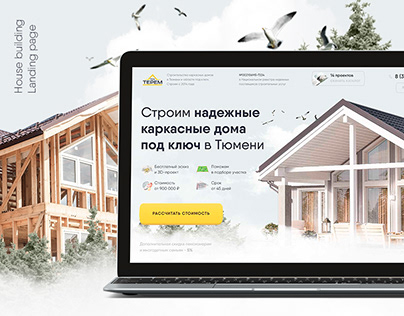 House building - Landing page