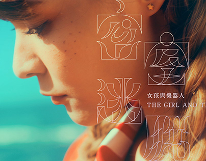 The Girl and The Robots - Stockholm Syndrome