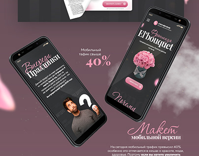 Landing page design of the soap bouquet franchise