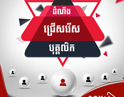 Facebook content & Logo design - Royal Snooker Club