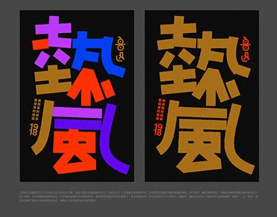 設計⻘年 | 魯迅 Design youth | LuXun