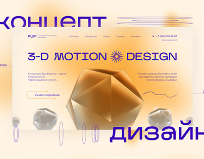 Landing page for the 3-d motion design team