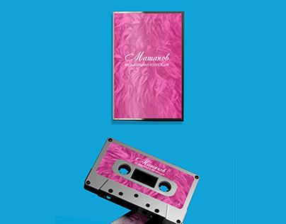 Дизайн обложки кассеты исполнителя Машапов