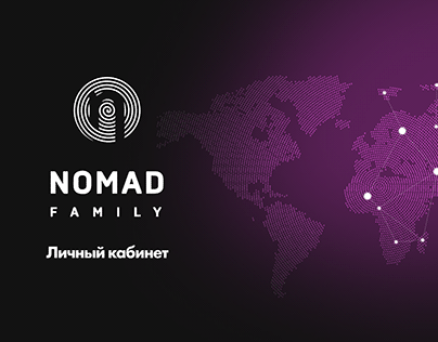 Personal account Nomad Family - Web design