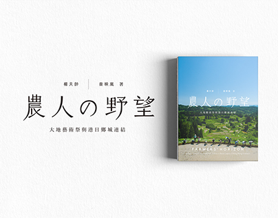 《農人の野望》書籍設計 Farmers' Horizon Book Design