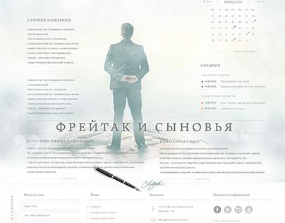 Дизайн сайта для компании 'Фрейтак и сыновья'