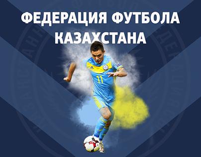 Kazakhstan Football Federation website redesign