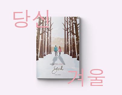 Book Design: How To Love in Seoul