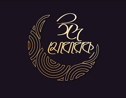 Eid mubarak Typography with motion graphics
